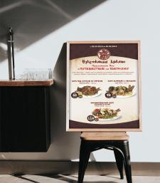 Плакат акционного предложения для ресторана