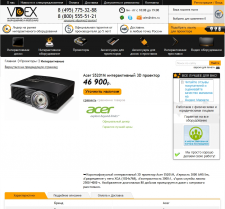 """Наполнение интернет-магазина """"Vdex"""""""