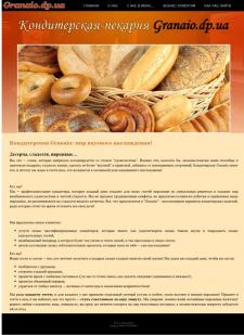 Кондитерская-пекарня