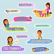 НАБОР СТИКЕРОВ ДЛЯ VIBER И TELEGRAM