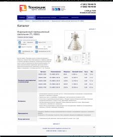 Сайт-каталог светильников