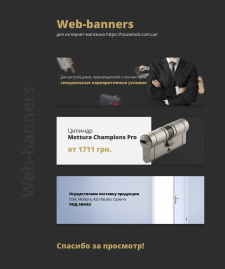 Веб-баннеры для интернет магазина