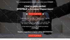 """Сайт визитка """"Сетевого маркетинга"""""""