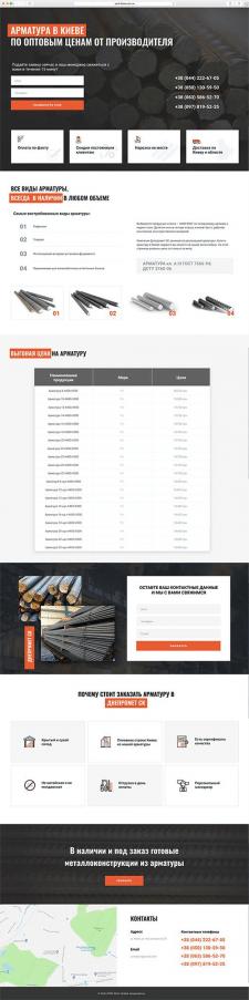 Создание лендинга для продажи арматуры