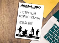 ИНСТРУКЦИЯ ARENA.380