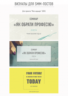"""Визуалы для соцсетей проекта """"My career"""", ООН"""