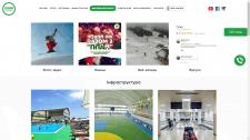Сайт развлекательного комплекса