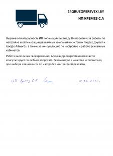 """Контекстная реклама по теме """"Грузоперевозки"""""""