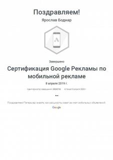 Сертификация Google Рекламы по мобильной рекламе!