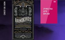 Этикетка для виски Banderos