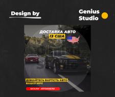 Креативы для доставки авто из США