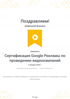 Сертификация Google по проведению видеокампаний