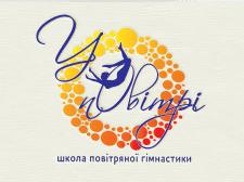 """Логотип для школы воздушной гимнастики """"У повітрі"""""""