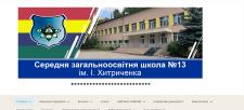 Сайт школы №13  г.Киев