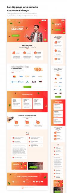 Landig page для онлайн кошелька Mango