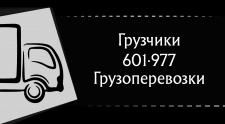 Визитки грузоперевозки
