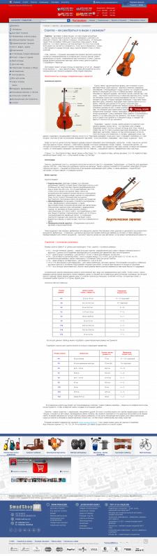 Скрипка - виды и размеры
