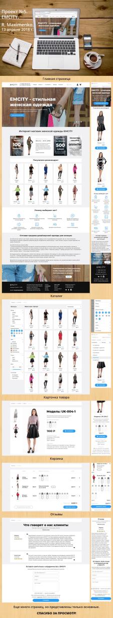 Интернет-магазин женской одежды EMCITY.