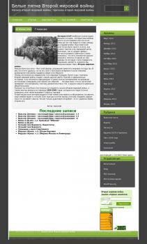 Блог о Второй мировой войне