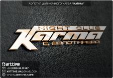 """Логотип для ночного клуба """"Karma"""""""
