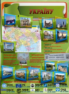 Стенд з географії. Пізнаємо Україну.