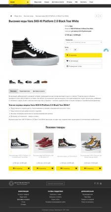 Высокие кеды Vans SK8-HI Platform 2.0 Black True W