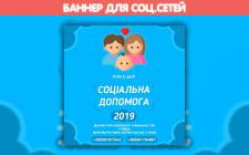 БАННЕР ДЛЯ СОЦ.СЕТЕЙ