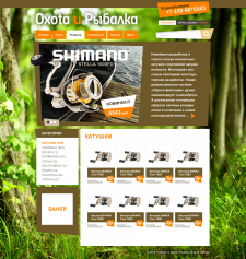 Сайт Охота и рыбалка