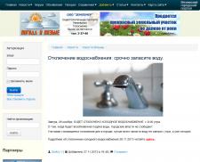 Отключение водоснабжения: срочно запасите воду
