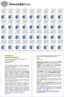 Аналитика авторитетных СМИ для компании «Тинькофф»