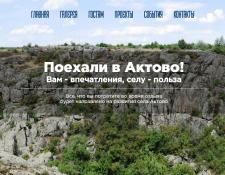 Сайт для туристов Актово