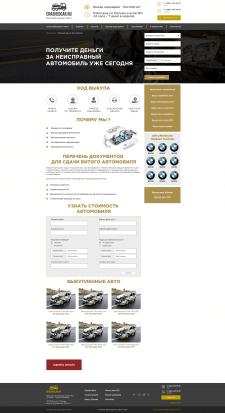 Страница для сайта