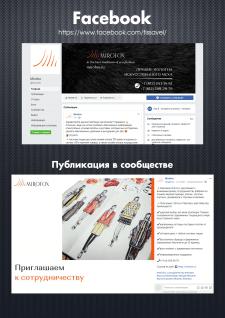 Дистрибьютор эко-меха премиум качества / Facebook