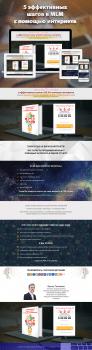Страница захвата - Разработка Landing Page