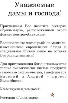 Листовка