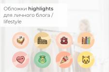 Обложки для Highlights Lifestyle