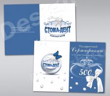 Подарочный сертификат А6 для стоматологи