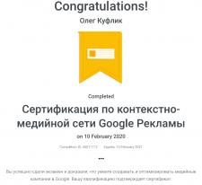 """Сертификат """"Контекстно-медийная сеть"""""""