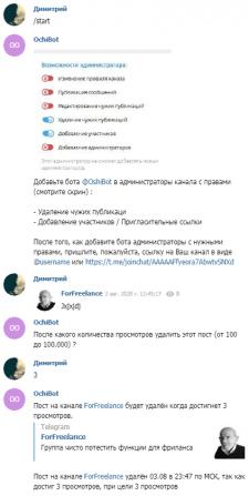 Telegram бот для удаления постов в канале