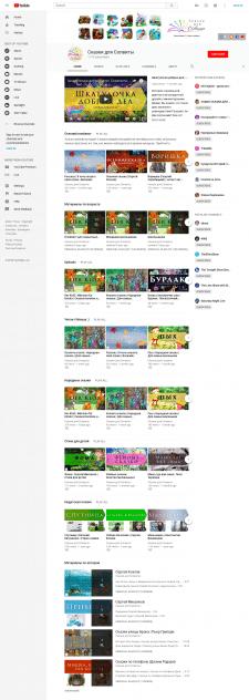 Ведение канала youtube