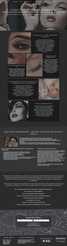 Лендинг для студии перманентного макияжа