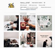 Кофейня - Instagram/Facebook