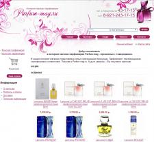 Наполнение интернет-магазина парфюмерии
