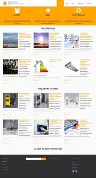 Информационный сайт о энергосбережении