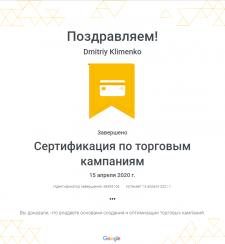 Сертификат Google по торговым кампаниям
