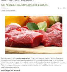 Как правильно выбрать мясо на шашлык?
