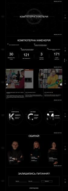 Сайт для коледжу НЕМКу