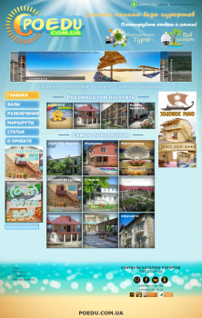 Верстка для сайта каталога курортов