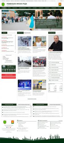 Городская рада города Ромны