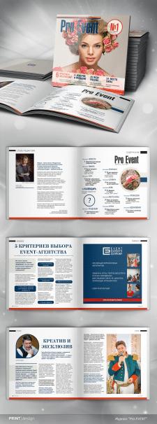 "Журнал ""Pro EVENT"""